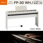 ローランド FP-30 WH+スタンドKSC-70 セット / roland 電子ピアノ FP30 WH ホワイト(白) スタンド(KSC70)セット デジタルピアノ 送料無料