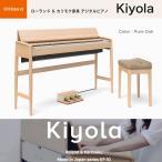 ローランド Kiyola きよら ピュアオーク仕上げ KF-10-KO / roland & karimoku 電子ピアノ KF10KO ナラ デジタルピアノ 送料無料