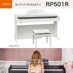 ローランド RP501R RWS / roland 電子ピアノ ホワイト(白) 高低自在椅子付 Bluetooth機能 送料無料