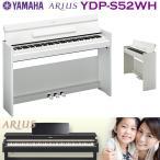 ヤマハ 電子ピアノ YDP-S52 WH ホワイト (白)| YAMAHA ARIUS(アリウス) YDPシリーズ YDPS52WH | 関東限定送料無料