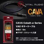 VITAL AUDIO(ヴァイタルオーディオ) ギター用シールドケーブル VAII 5m ストレート/L型プラグ  CAVA Cobalt-α Series 送料無料