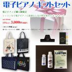 電子ピアノご購入者さま限定 ピアノレッスンやメンテナンスに最適な小物類を集めたギフトセット3000円コース
