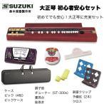 鈴木楽器製作所 大正琴 特松 / 初心者に適した箱型大正琴。チューナーやケース、書見台などの付属品充実セット/ 送料無料 / スズキ SUZUKI