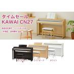 KAWAI 電子ピアノ CN27 / カワイ CN-27 ローズウッド(CN27R)  ホワイト(CN27A)  ライトオーク(CN27LO) タイムセール  設置送料無料