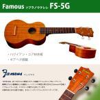 Famous ウクレレ FS-5G