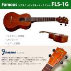 Famous  ソプラノウクレレ ロングネック FLS-1G  国産 マホガニー材
