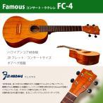 Famous  コンサートウクレレ FC-4  国産 ハワイアンコア材