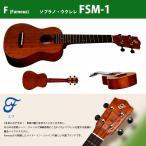 ウクレレ F(フェイマス) FSM-1 | ソプラノ・ウクレレ ボディ:マホガニー材単板 ネック:マホガニー材(14フレット) ローズウッド指板
