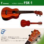 ウクレレ F(フェイマス) FSK-1 | ソプラノ・ウクレレ ボディ:ハワイアン・コア材単板 ネック:マホガニー材(17フレット) ローズウッド指板