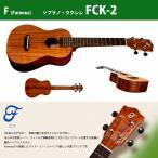 ウクレレ F(フェイマス) FCK-2 | コンサート・ウクレレ ボディ:ハワイアン・コア材単板 ネック:マホガニー材(18フレット) ローズウッド指板