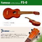 Famous FS-0 ソプラノサイズ