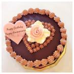 チョコレートケーキ5号(15cm)お誕生日ケーキ・バースデーケーキ・スイーツギフト BOLO自家製手作りケーキ