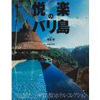 半額 / 新品 / 悦楽のバリ島 / 旅行 / バーゲンブック