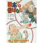 Yahoo!バーゲンブックストアB-BooksCD付き日本昔ばなし(7)   かさこじぞう   げんごろうのてんのぼり   / バーゲンブック   バーゲン本