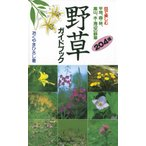 Yahoo!バーゲンブックストアB-Books野草ガイドブック   趣味・雑学   山菜   バーゲンブック   バーゲン本