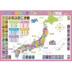 日本地図 / お風呂ポスター / おふろでまなぼう!にほんちず  / こども / 知育 / 送料無料 / 新品