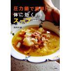 ショッピングレシピ 圧力鍋で簡単!体に効くスープ  健康 レシピ なべ バーゲン本 バーゲンブック