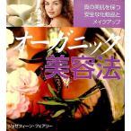 Yahoo!バーゲンブックストアB-Books半額 / 新品 / オーガニック美容法 / ジョゼフィーン・フェアリー  / 美容・ダイエット / バーゲンブック / 送料無料