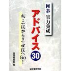半額 / 新品 / 囲碁 実力養成アドバイス30 / 囲碁 / バーゲンブック / 送料無料