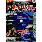 DVD 日本の主力戦闘機F-2 F-15 AIR SHOW    宝島社