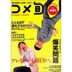 半額 / 新品 / コメ旬 vol.001 / 送料無料 / バーゲンブック