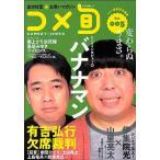 半額 新品 コメ旬 vol.005 送料無料 バーゲンブック