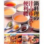 鍋料理の汁・つゆ・スープ便利帳 なべ/  クッキング