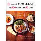 ショッピングレシピ レシピ / NODO流ダイエットレシピ / 1食500kcal以下&糖質50g以下! / 送料無料 / 半額 / バーゲンブック / バーゲン本