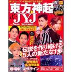 半額 / 新品 / 東方神起&JYJ〜New Season〜 / 韓国 / アイドル / 送料無料 / バーゲンブック