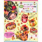 レシピ / 季節のキャラ&デコ弁教室 / 半額 / 送料無料 / バーゲンブック / 新品