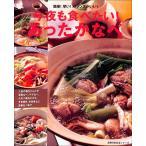 今夜も食べたい!あったかいなべ / レシピ / 半額 / 送料無料 / バーゲンブック / 新品