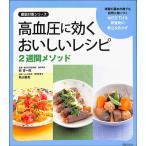 レシピ / 高血圧に効くおいしいレシピ2週間メソッド / 料理 / 減塩 / 醤油 / 送料無料 / 半額 / バーゲンブック / バーゲン本