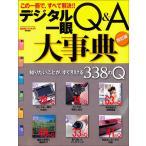 Yahoo! Yahoo!ショッピング(ヤフー ショッピング)デジタル一眼 Q&A大事典   写真   一眼レフ   撮影   バーゲンブック   バーゲン本