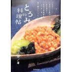 Yahoo! Yahoo!ショッピング(ヤフー ショッピング)とろみの料理帖 レシピ スープ バーゲン本 バーゲンブック