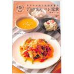 ショッピングレシピ レシピ / 500kcal デトックス・ベジ定食 / 半額 / 送料無料 / バーゲンブック / 新品