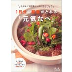 Yahoo! Yahoo!ショッピング(ヤフー ショッピング)1日分の野菜がとれる「元気なべ」 レシピ 鍋 バーゲン本 バーゲンブック