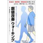 Yahoo!バーゲンブックストアB-Books「数値改善」ウォーキング / 家庭医学・健康 / 半額 / 送料無料 / バーゲンブック / 新品
