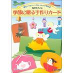 吉田ちかこの季節に贈る手作りカード / 半額 / 送料無料 / バーゲンブック / 新品