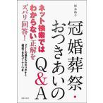 Yahoo!バーゲンブックストアB-Books冠婚葬祭おつきあいのQ&A / 半額 / 送料無料 / バーゲンブック / 新品