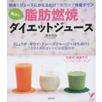 Yahoo! Yahoo!ショッピング(ヤフー ショッピング)毒出し 脂肪燃焼ダイエットジュース   レシピ   代謝アップ   野菜ジュース   バーゲンブック   バーゲン本