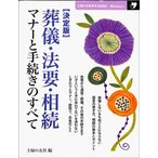 Yahoo!バーゲンブックストアB-Books葬儀・法要・相続マナーと手続きのすべて / バーゲン本 / 半額 / 送料無料 / バーゲンブック / 新品