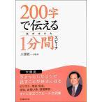 Yahoo!バーゲンブックストアB-Books200字で伝える1分間スピーチ / 半額 / 送料無料 / バーゲンブック / 新品