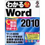 Yahoo!バーゲンブックストアB-BooksわかるWord2010 半額 送料無料 バーゲンブック 新品