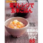 レシピ / 村上祥子の電子レンジで玄米ごはん / バーゲン本 / バーゲンブック / 半額 / 送料無料