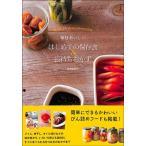 レシピ / 毎日おいしい はじめての保存食&長持ちおかず / バーゲン本 / バーゲンブック / 半額 / 送料無料
