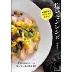 Yahoo! Yahoo!ショッピング(ヤフー ショッピング)レシピ / 塩レモンレシピ / バーゲン本 / バーゲンブック / 半額 / 送料無料