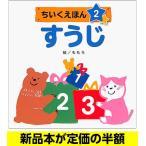 Yahoo!バーゲンブックストアB-Books絵本 / 半額 / 新品 / ちいくえほん2 すうじ / バーゲン本 / バーゲンブック / 送料無料