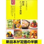大人が食べたい野菜たっぷり食堂 レシピ ヘルシー ダイエット 健康 バーゲン本 バーゲンブック