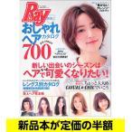 Yahoo!バーゲンブックストアB-BooksRay感動おしゃれヘアカタログ700 / バーゲン本 / バーゲンブック  / 半額 / 送料無料