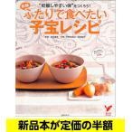 Yahoo! Yahoo!ショッピング(ヤフー ショッピング)ふたりで食べたい子宝レシピ / バーゲン本 / バーゲンブック  / 半額 / 送料無料